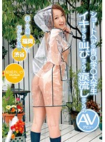 ZEX-233 AV Debut Yuki Aika (18 Years) Of Shed Tears Rolled, Rolled, Rolled Screaming Blue ○ ○ Academic College Student Living Short Hair