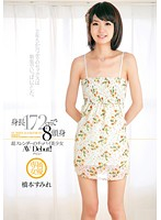ZEX-256 Hashimoto Sumire - Body Of 8 Super-Slender Tall 172cm