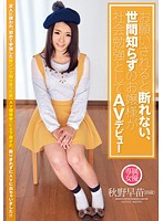 ZEX-260 Not Refuse To Be Ask, Knowing The Princess World Is AV Debut Akino Sanae As A Social Study (18 Years)