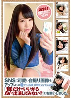 """ZEX-288 A Rare-chan Had Been Up The Cute Self-taken Image To SNS (20 Years / College Student / Convenience Store Clerk) """"""""Because I Only Once Not Try Appeared To AV?""""""""I Asked With."""