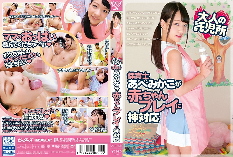 ZEX-320 Adult Child Care Nursery Mikako Abe God Corresponds To The Baby Play