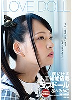 [ZEX-322] I Only Of Artificial Intelligence Equipped With Love Doll AbeMikako