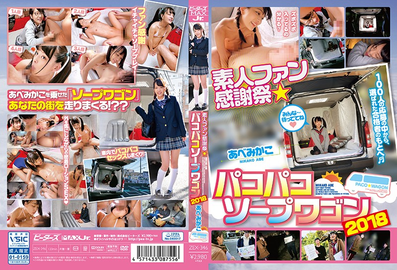 ZEX-346 Amateur Fans Thanksgiving Paco Paco Soap Wagon 2018 Abe Mikako