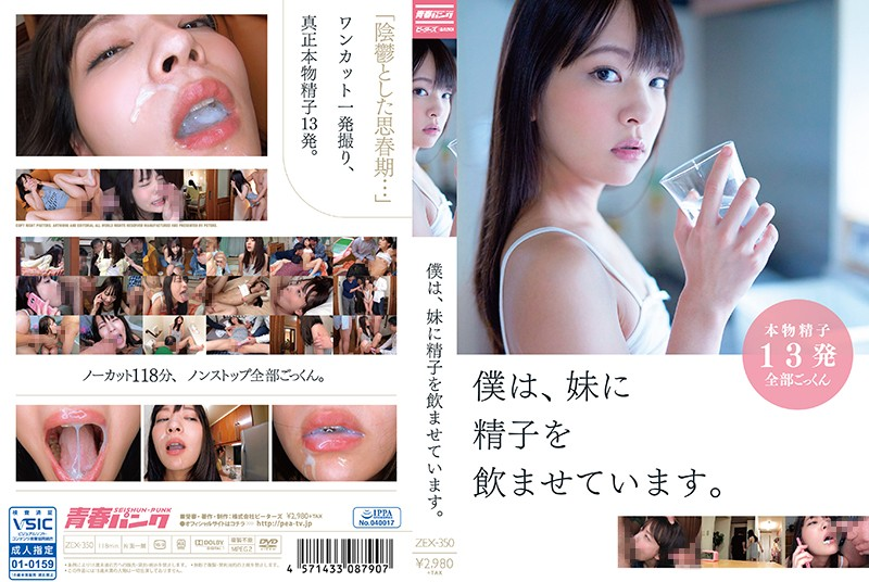 [ZEX-350] I'm Feeding My Sperm To My Little Sister