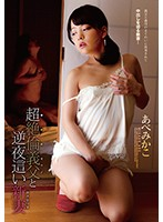 ZEX-372 Super Perfection Father-in-law (Oyaji) And Reverse Night Crawling New Wife (Osanama) Abe Mikako