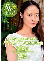 ZEX-383 Overwhelming Cool Beauty Beautiful Girl Shaved Active College Student AV Debut Haru Nagata