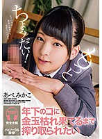 [ZEX-393] Gimme Some! I Want To Be Milked By A Younger Girl Until I'm Dry - Mikako Abe