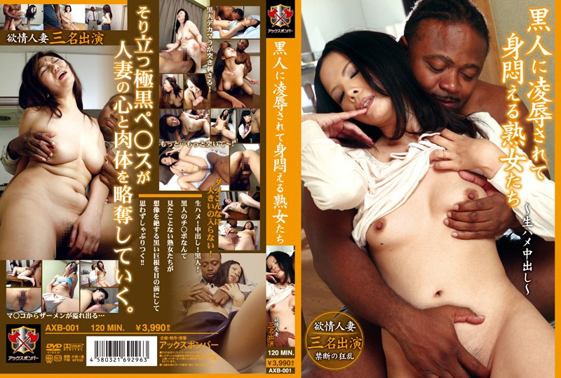 AXB-001 ~ ~ We MILF Fucking Cum Writhing Ru Is Rape Blacks