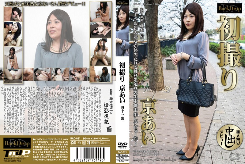 Cover [BAD-021] Ai Jing Takes First