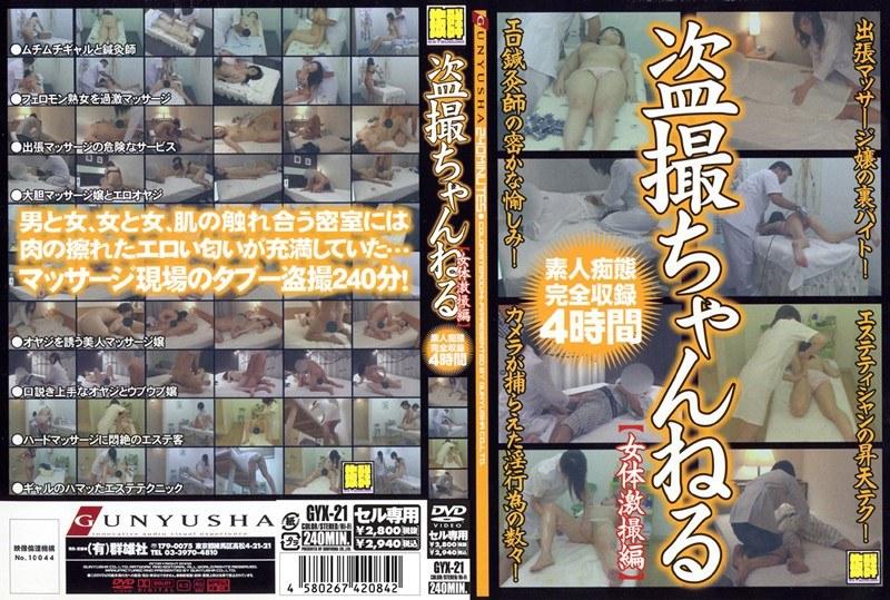 [GYX-00021] 盗撮ちゃんねる 【女体激撮編】 (DOD)