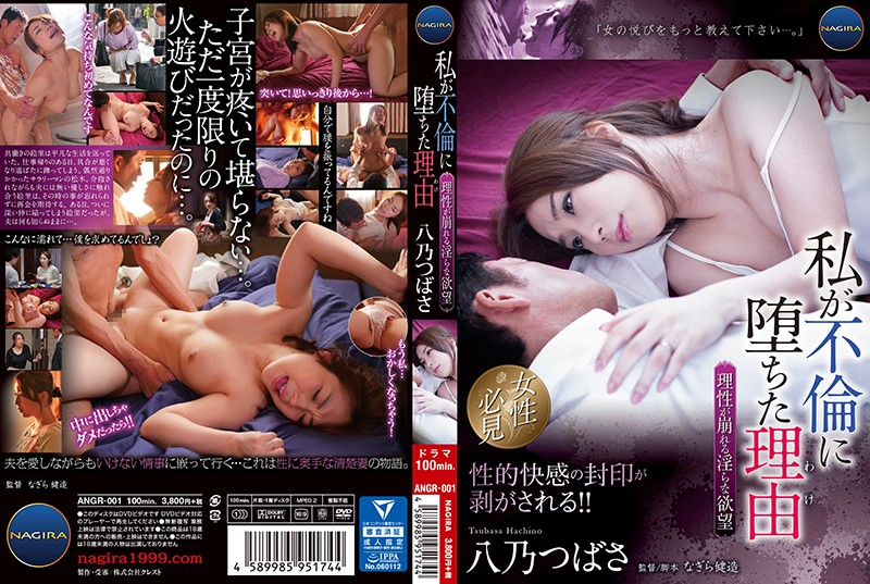 [ANGR-001] Hachino Tsubasa – The Reason I Committed Adultery