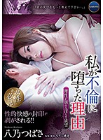 ANGR-001 Reason Why I Fell Into Adultery ~ Lustful Desire That Reason Collapses Yatsuno Tsubasa ~