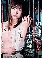 ANGR-011 Slave Couple ~ Continued Being Committed In Front Of Her Husband, Forgiveness ~