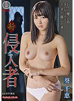 NAFI-008 New Intruder Chie Aoi