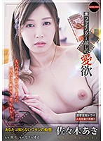 NAFZ-003 Lust Of Going Through The Viewfinder – Awakens Of You I Do Not Know Aki Sasaki ~