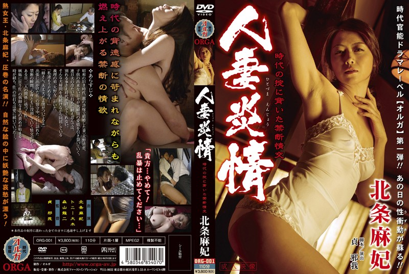 ORG-001 My Real Sex Diary Maki Hojo