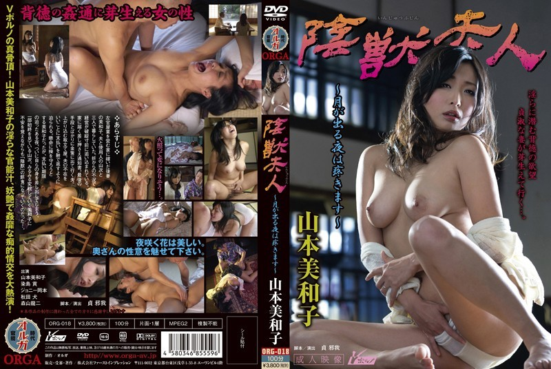 ORG-018 Miwako Yamamoto - You Will Ache The Night Shade Beast - Mrs. Month Out