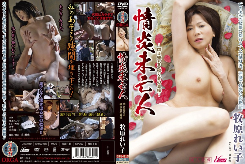 ORG-019 Chastity - Reiko Makihara Of Hitorimi That Fall Writhing Joen Widow -