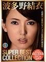 【数量限定】波多野結衣SUPER BEST COLLECTION パンティとチェキ付き