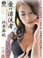 TORG-001 Houjou Maki - My Real Sex Diary