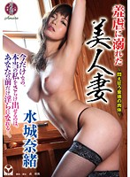 TORG-002 Mizuki Nao - Married Woman Weakened by Shame, Immoral Body in Agony