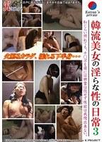 韓流美女の淫らな性の日常3