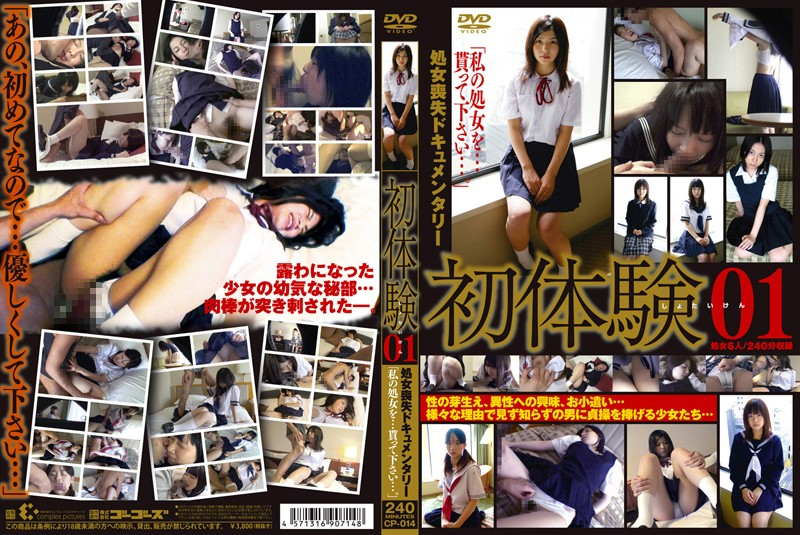 CP-014 First Experience 01 (Complex Pictures) 2013-12-20