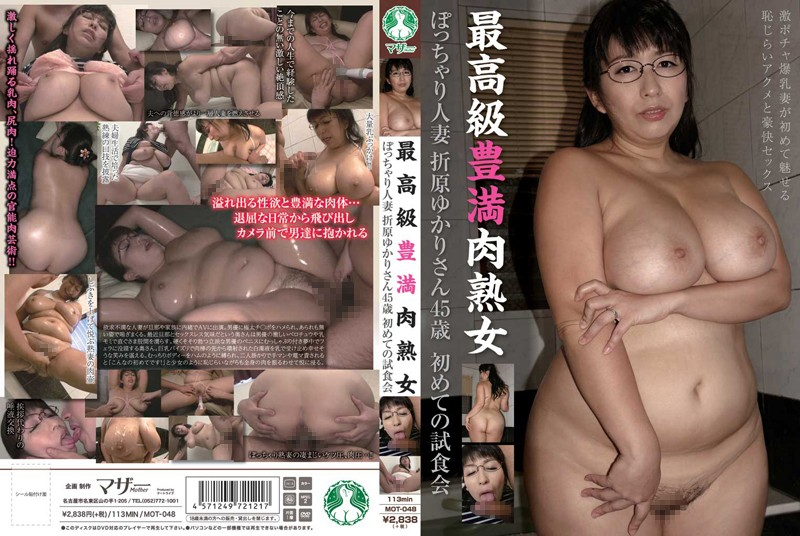 MOT-048 Tasting For The First Time 45 Years Old Finest Plump Meat Mature BBW Housewife Orihara Yukari