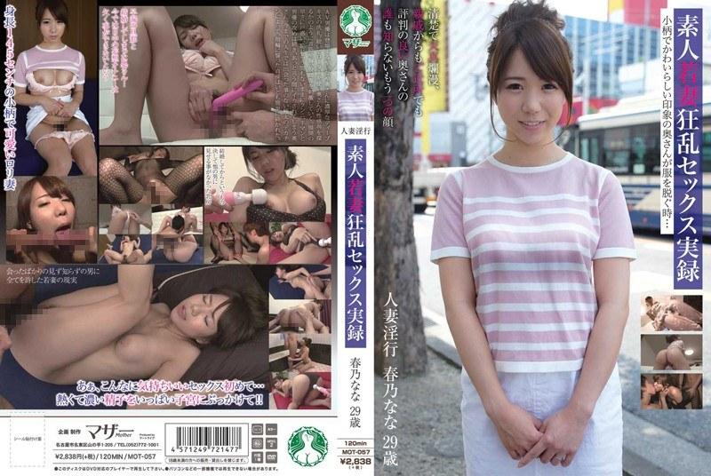MOT-057 素人若妻狂乱セックス実録 小柄でかわいらしい印象の奥さんが服を脱ぐ時… 人妻淫行 春乃なな29歳
