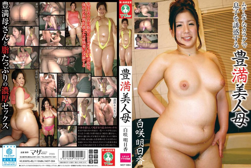 MOT-084 Ample Beautiful Mother To Entice Son In Muchimuchi Body HakuSaki Asuka