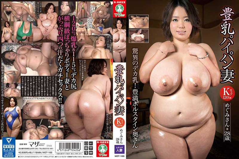 MOT-166 Deca Milk Big Shaved Wife Wonders!Ample Holstein Wife Megumi 28-year-old K Cup (120cm More)