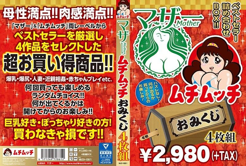 マザー ムチムッチ おみくじ4枚組BOX