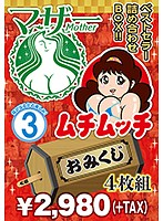 マザー ムチムッチ おみくじ4枚組BOX 3