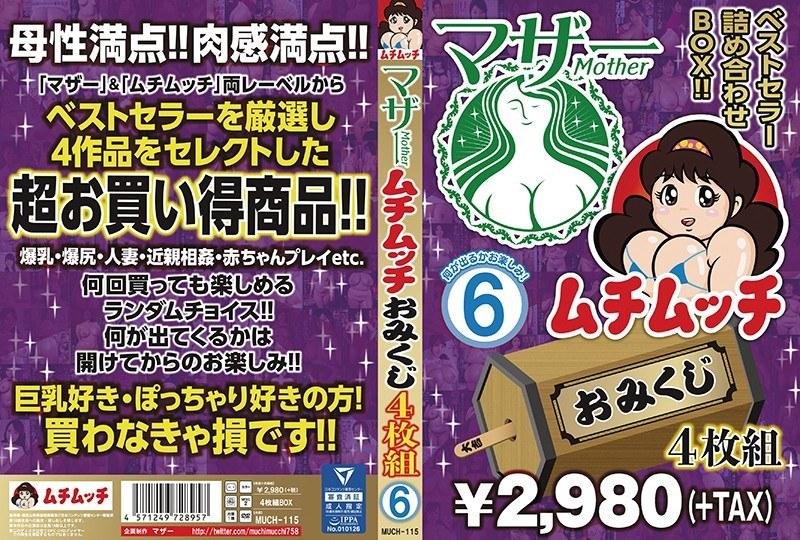 [MUCH-115] マザー ムチムッチ おみくじ4枚組BOX 6