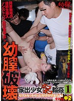 [HELL-001] Destroy Young Pussies - Runaway Girl Gets Gang Raped Mercilessly! Featuring Wrist-slitting Girl, Sumire - Nakani