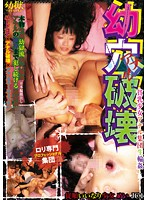 [HELL-101] A Young Ass Hole Is Destroyed A Tiny Titted Barely Legal Is Given An Anal Gang Bang Meet The Little Barely Legal Mei JC 1