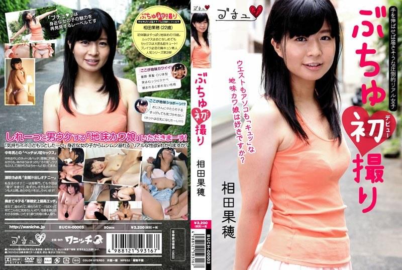 BUCH-00003 Aida Kaho Take Buchu First (Wanitchi) 2013-11-15