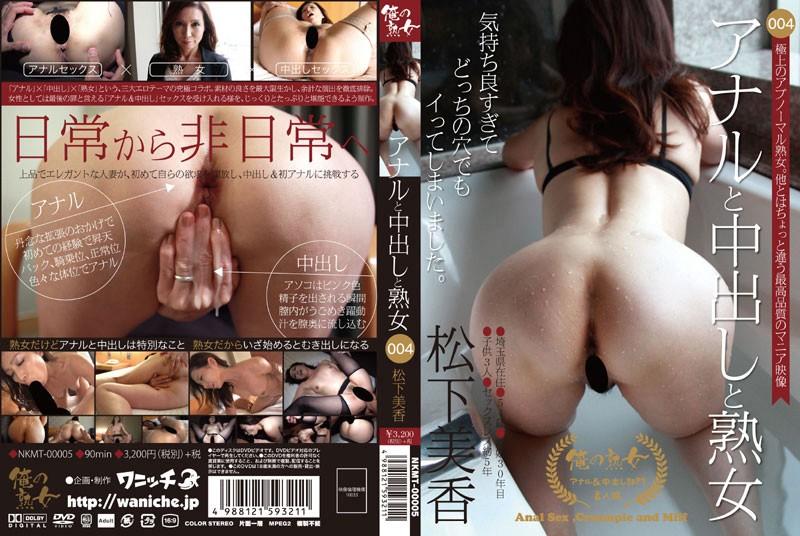 NKMT-00005 Mature 004 Matsushita Mika And Cum Anal