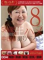 俺の熟女 50歳以上限定 生ハメ中出し撮り下ろし8人 004