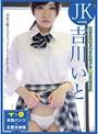 【パンツ付きDVD】学校に内緒でパンツを売ってマ●コを見せる女 JK・吉川いと