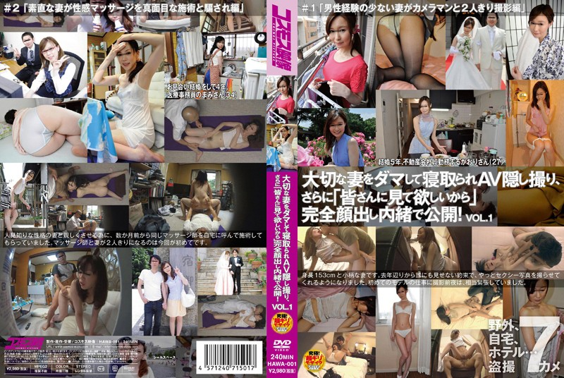 "HAWA-001 Take AV Hidden Cuckold By Damas Important Wife, ""Because I Want You To Look"" Published In Full Kaodashi Secret More! VOL.1"
