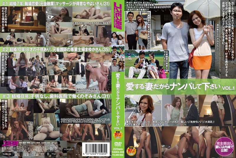 HAWA-005 VOL.1 Please Wrecked Because It Is Loving Wife