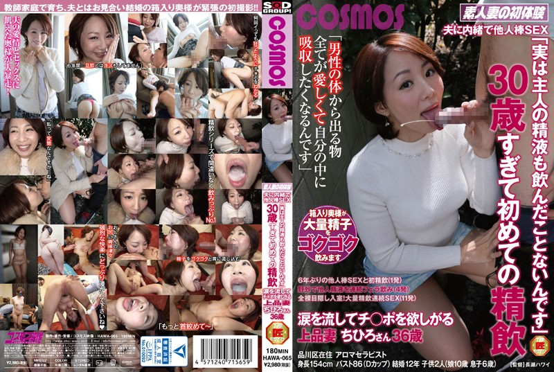 "HAWA-065 Secret In The Others Stick ""I Do Not Actually That Drank Semen Of The Husband"" SEX 30-year-old Only For The First Time Of The Seminal Drink In Tears Ji _ Po The Coveted Elegant Wife Chihiro's 36-year-old Husband"