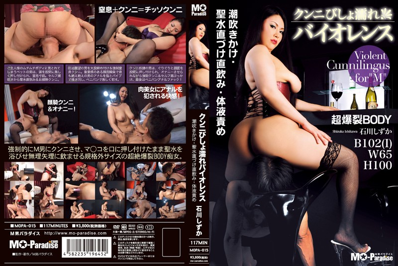 MOPA-015 Cunnilingus Drenched Violence Squirting Over-holy Water Directly Correlated Directly Drink Body Fluids Blame Ishikawa Quiet