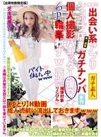 [FCMQ-016] Toshima Dating App Not-age Gachinanpa Individual Shooting Pakotta Compensated Dating ★ 6P Gangbang I Not W (provisional) Part9