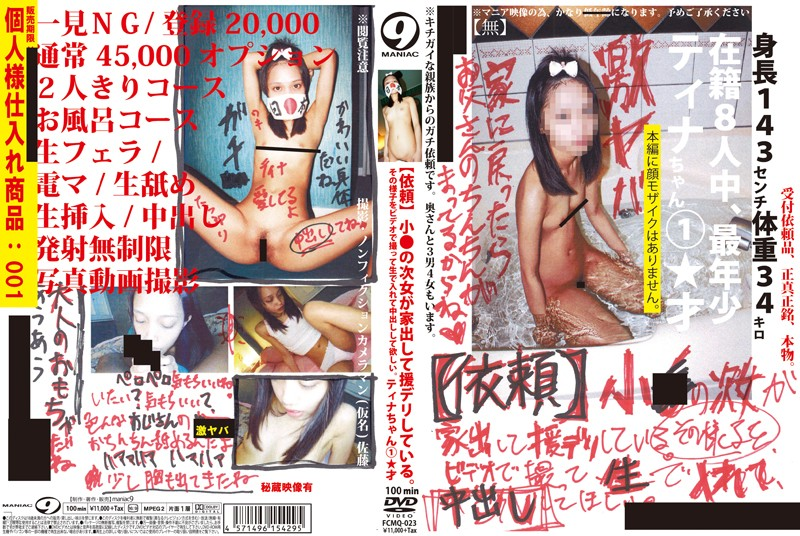 FCMQ-023 [Request] Small _ Second Daughter Of Is Assistance Deli And Running Away From Home.I Want You To Cum Put Live To Take The Situation In The Video.Tina Chan 1 _ Old