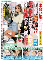 [FCMQ-024] Chiba Prefecture Dating App Not-age Gachinanpa Individual Shooting Pakotta Compensated Dating ★ Not I 6P Gangbang W (provisional) Part12