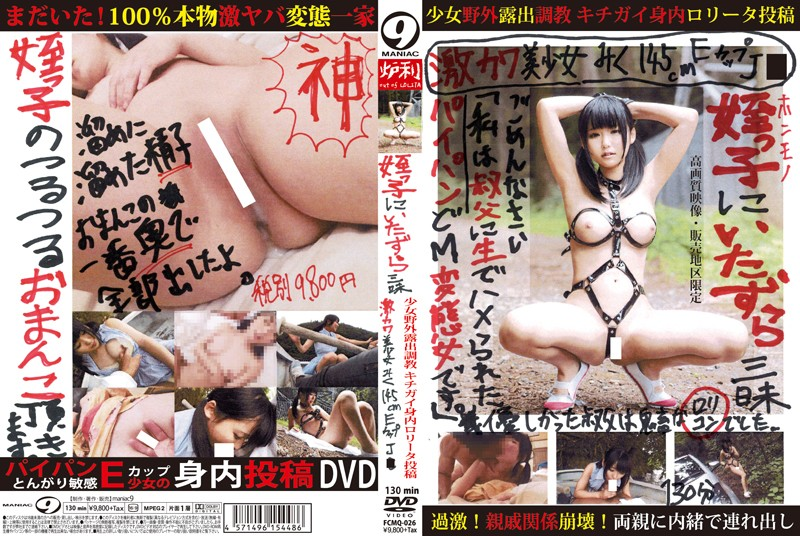 FCMQ-026 Niece To Mischief Samadhi Girl Outdoor Exposure Torture Mad Relatives Russia _ Over Data Posted Hard Kava Pretty Miku 145cm E Cup J _