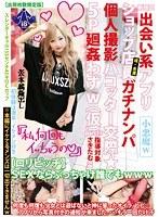 [FCMQ-030] Shinjuku-ku, Dating App Formed, Less Than Gachinanpa Individual Shooting Pakotta Dating ★ 5P Mawarikan Little As W (provisional) Part13