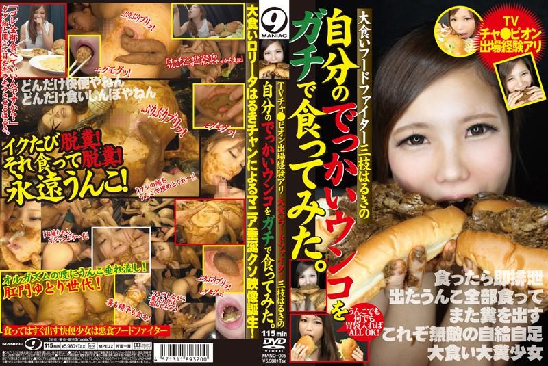 [MANQ-005] TVチャ●ピオン出場経験アリ 大食いフードファイター三枝はるきの自分のでっかいウンコをガチで食ってみた。
